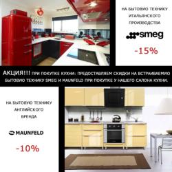Купить кухню в Севастополе дешевле - Акция
